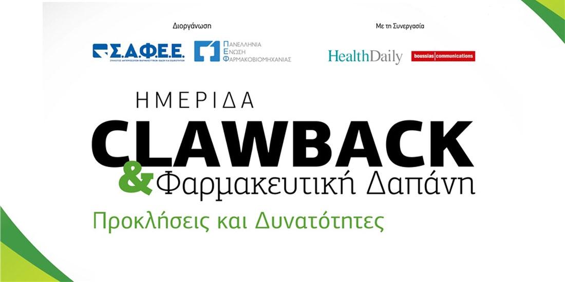 PhRMA Innovation Forum: Μόνιμη απειλή για τη φαρμακευτική περίθαλψη το clawback