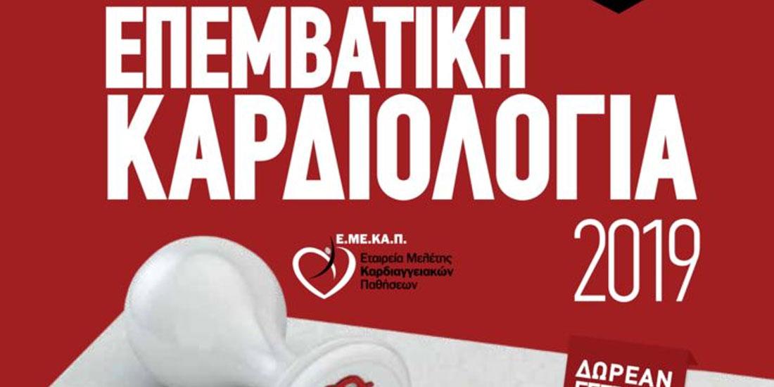 Σήμερα και αύριο η Διημερίδα «ΕΠΕΜΒΑΤΙΚΗ ΚΑΡΔΙΟΛΟΓΙΑ 2019» στην Αθήνα