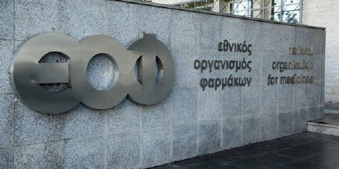 Φόβοι ότι ο Εθνικός Οργανισμός Φαρμάκων χωρίς φαρμακοποιό στη διοίκηση θα οδηγήσει σε προβλήματα