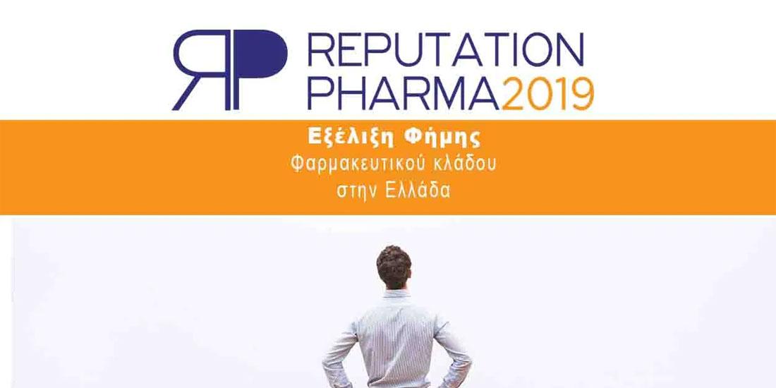 Φαρμακευτικές Εταιρείες: Θετική παραμένει η φήμη τους παρά τις αρνητικές συγκυρίες