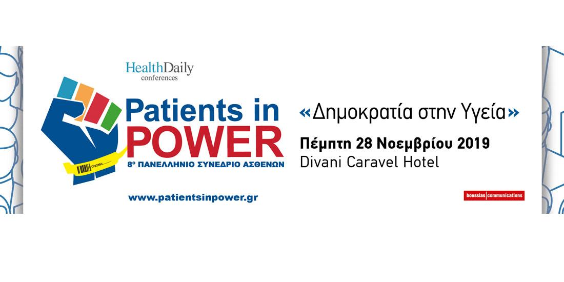 8ο Πανελλήνιο Συνέδριο Ασθενών: «Patients in Power - Δημοκρατία στην Υγεία»