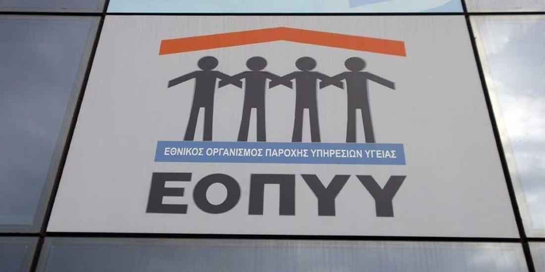 ΕΟΠΥΥ: Νέα στάση πληρωμών για τις θεραπείες Ειδικής Αγωγής