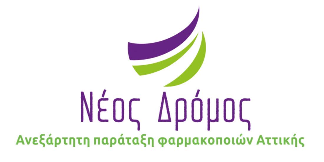 Νέος Δρόμος Φαρμακοποιών Αττικής: Οι εκλογές έδωσαν τέλος στην παραδοσιακή πρακτική της κυριαρχίας του ενός