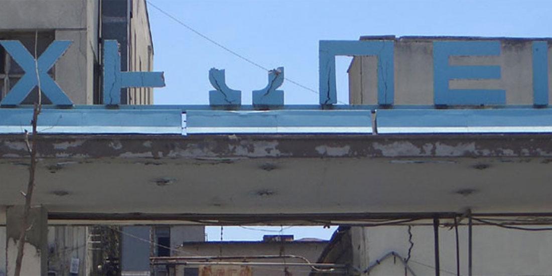 ΟΧΙ στην παραχώρηση του κτιρίου της ΧΡΩΠΕΙ λένε οι εργαζόμενοι στον ΕΟΦ