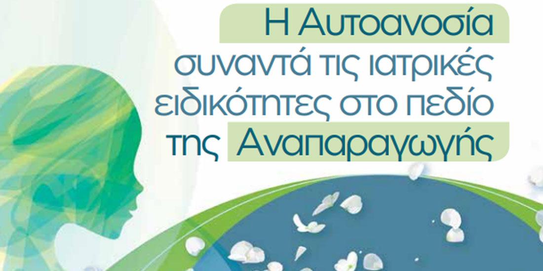 Συνέδριο για τα Αυτοάνοσα Ρευματικά Νοσήματα στο πεδίο της Αναπαραγωγής