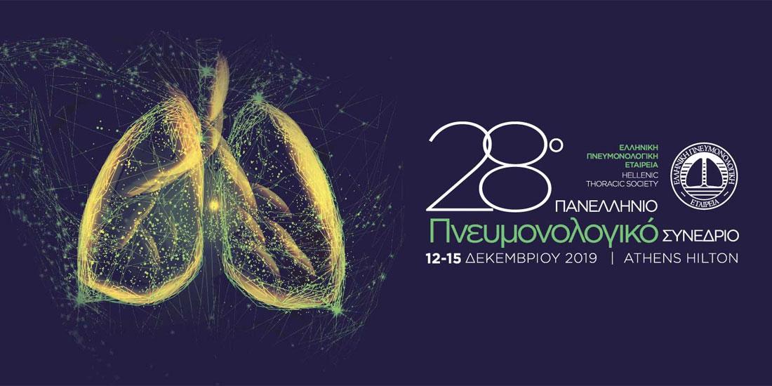 Αρχίζει αύριο το 28ο Πανελλήνιο Πνευμονολογικό Συνέδριο