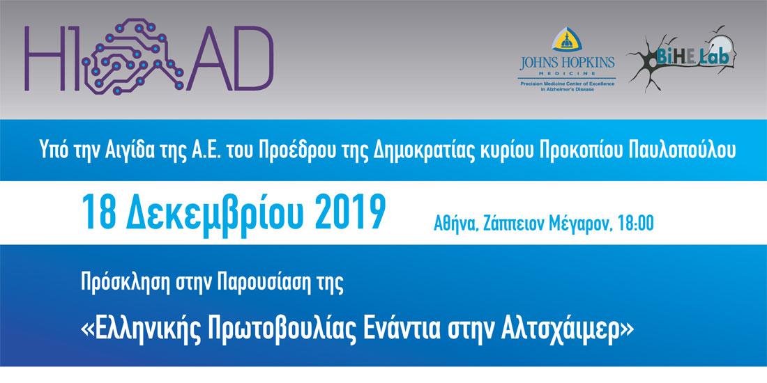 Παρουσίαση της Ελληνικής Πρωτοβουλίας Ενάντια στη νόσο Αλτσχάιμερ