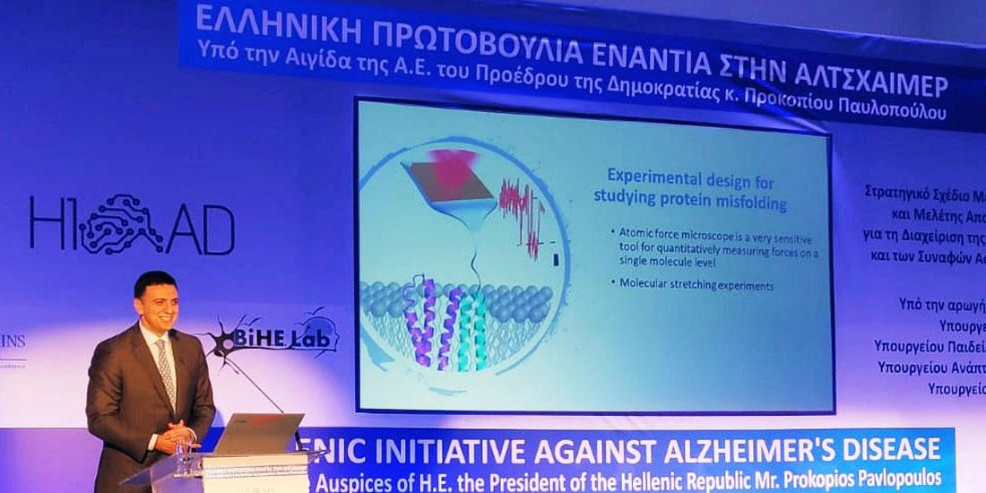 Ελληνική Πρωτοβουλία Ενάντια στη νόσο Αλτσχάιμερ υπό την Αιγίδα του ΠτΔ