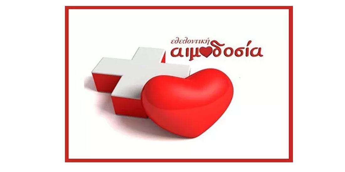 Εθελοντική αιμοδοσία από το ΕΚΕΑ