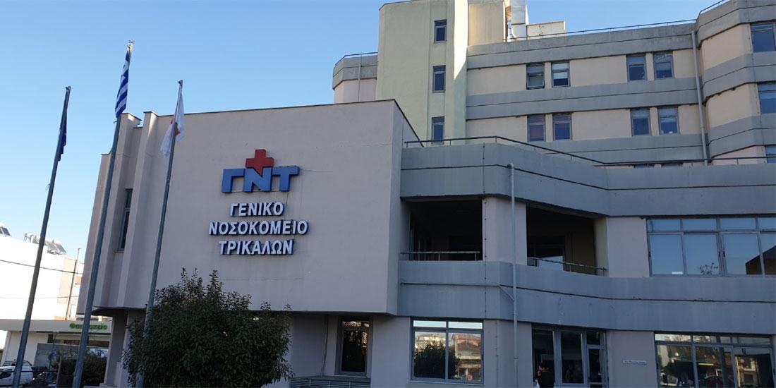 Σε λειτουργία ο νέος αξονικός τομογράφος στο Γενικό Νοσοκομείο Τρικάλων