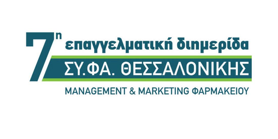 22 και 23 Φεβρουαρίου η 7η Επαγγελματική Διημερίδα ΣΥ.ΦΑ. Θεσσαλονίκης