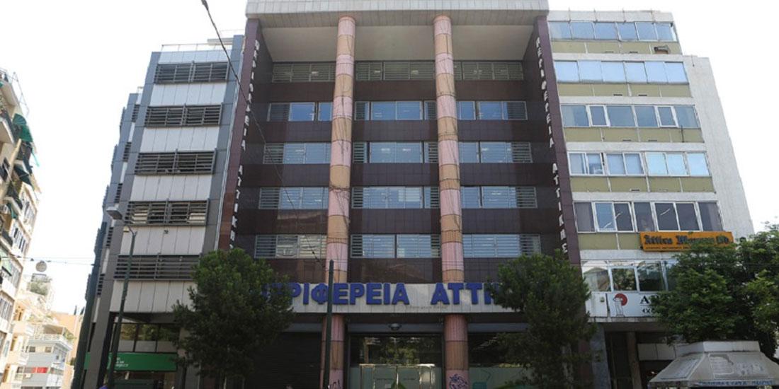 Περιφέρεια Αττικής: Εκ περιτροπής εργασία υπαλλήλων και εξ αποστάσεως εξυπηρέτηση των πολιτών με αξιοποίηση της νέας τεχνολογίας