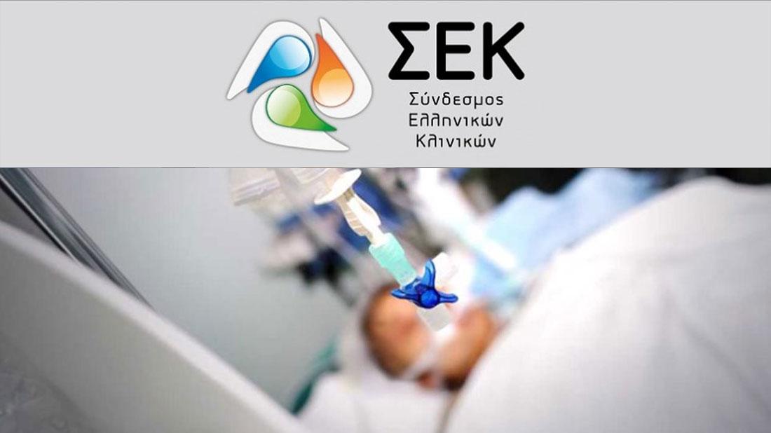 Σύνδεσμος Ελληνικών Κλινικών: