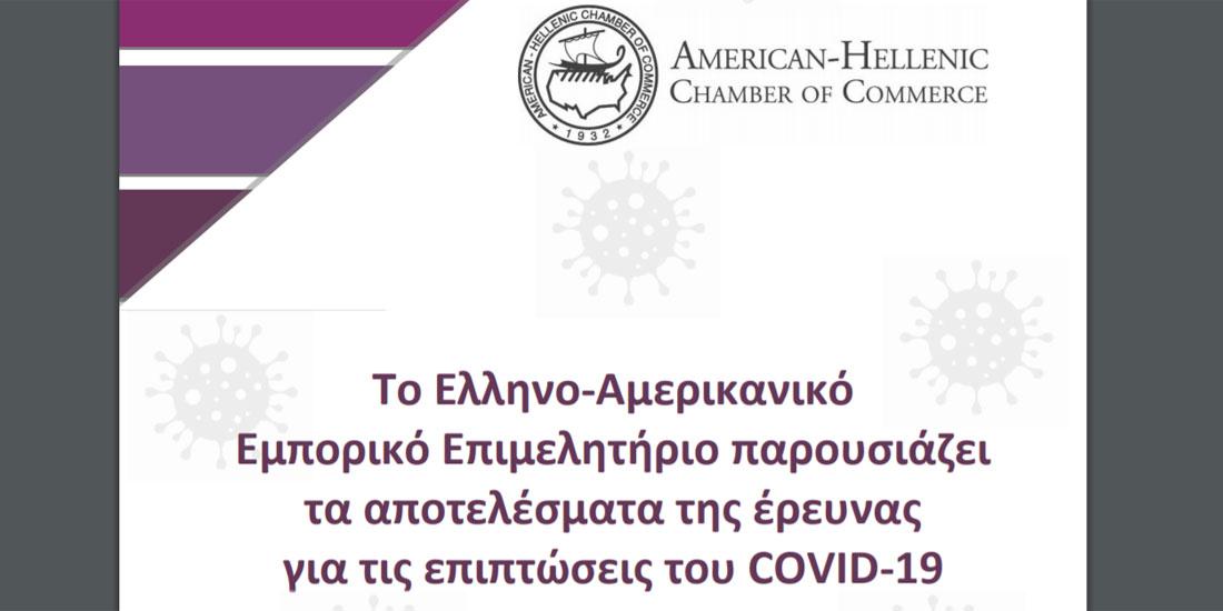 Αποτελέσματα έρευνας του Ελληνο-Αμερικανικού Εμπορικού Επιμελητηρίου για τις επιπτώσεις του COVID-19 στην οικονομία και τις επιχειρήσεις
