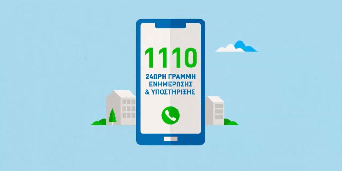 Το 1110 θα παρέχει από αύριο Δευτέρα 30 Μαρτίου συμβουλευτική υποστήριξη σε ασθενείς με άνοια και στους φροντιστές τους