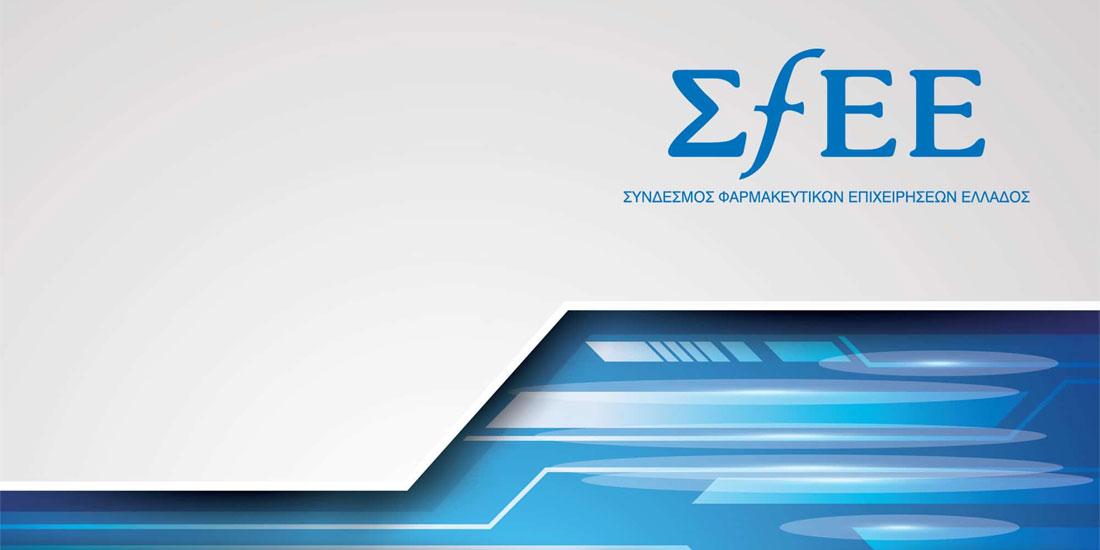 Σημαντική προσφορά από τον ΣΦΕΕ και τις εταιρίες μέλη του νοσοκομειακού εξοπλισμού και φαρμακευτικού - υγειονομικού υλικού