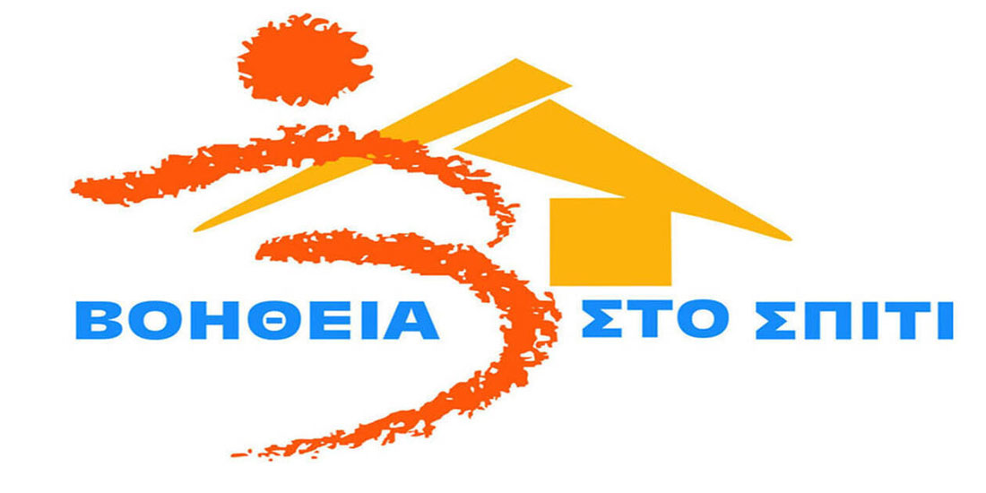 ΕΕΤΑΑ: Έχει πληρωθεί το 95% των εργαζομένων στο πρόγραμμα «Βοήθεια στο Σπίτι»