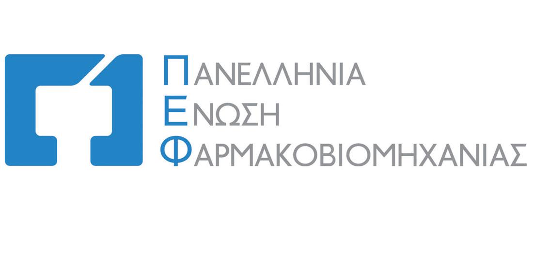 ΠΕΦ: Η ελληνική φαρμακοβιομηχανία στηρίζει το υγειονομικό προσωπικό και όσους βρίσκονται στην πρώτη γραμμή της μάχης