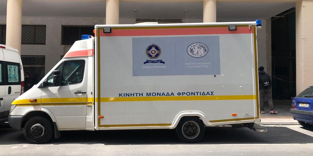Εξετάσεις για SARS-CoV-2 στη νέα Δομή Υποδοχής Αστέγων στο κέντρο της Αθήνας