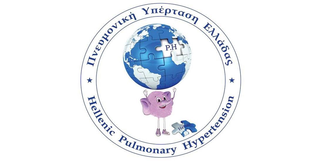 Παγκόσμια Ημέρα Πνευμονικής Υπέρτασης: Ο αόρατος ασθενής επικοινωνεί μαζί μας