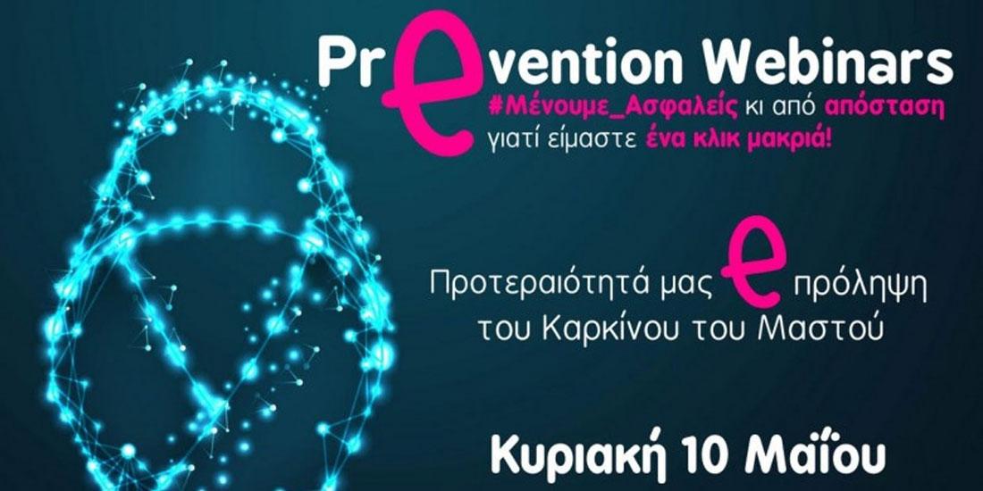 Προτεραιότητα στην e-πρόληψη του καρκίνου του μαστού από το «Άλμα Ζωής»