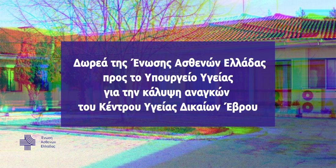 Ένωση Ασθενών Ελλάδας: Δωρεά 20 χιλ. ευρώ προς το Κέντρο Υγείας Δικαίων Έβρου