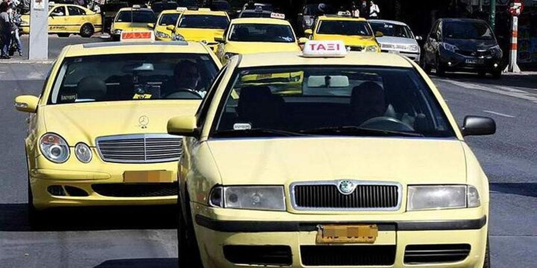 Από σήμερα μπορούν να επιβιβάζονται δύο επιβάτες στα ταξί, πέραν του οδηγού