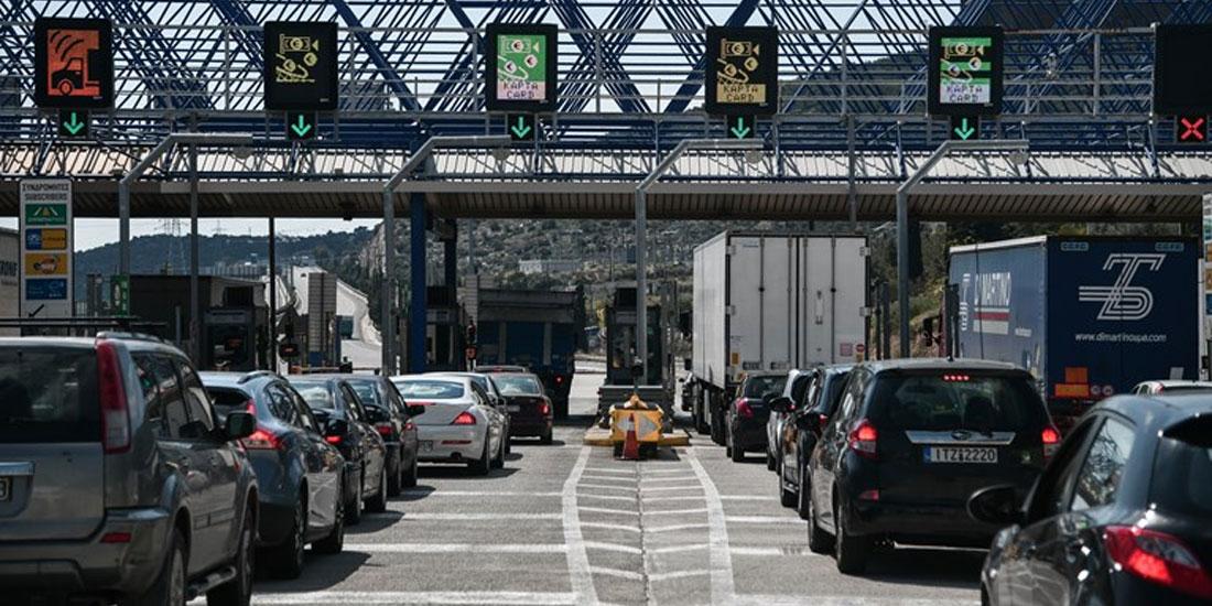 Ουρές αυτοκινήτων στα διόδια Αφιδνών, χωρίς προβλήματα η κυκλοφορία στην Αθηνών-Κορίνθου