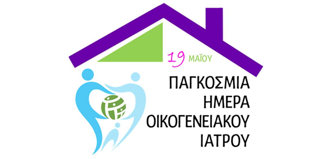 Παγκόσμια Ημέρα Οικογενειακού Ιατρού