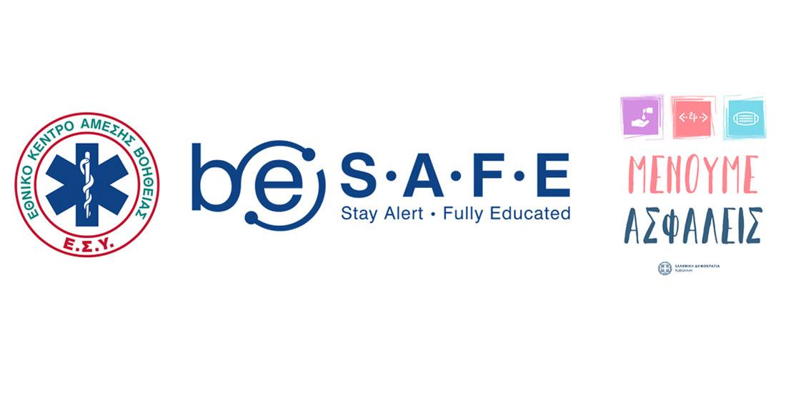 Σε ποιες νησιωτικές δομές συνεχίζεται το EKAB be S.A.F.E.