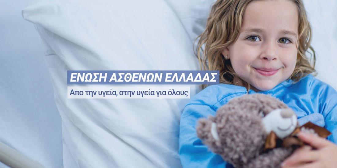 Ένωση Ασθενών Ελλάδας: Η ηλεκτρονική υγεία προϋπόθεση για την επόμενη ημέρα του υγειονομικού συστήματος