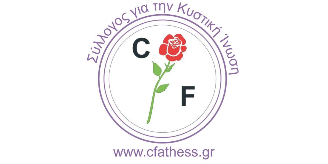 Θετική γνωμοδότηση για την έγκριση θεραπείας για την Κυστική Ίνωση στην Ευρώπη