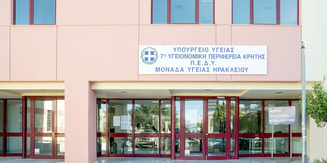 Ξεκίνησε στο Ηράκλειο το Κέντρο Πρόληψης και Φροντίδας για κλιμακτήριο-εμμηνόπαυση