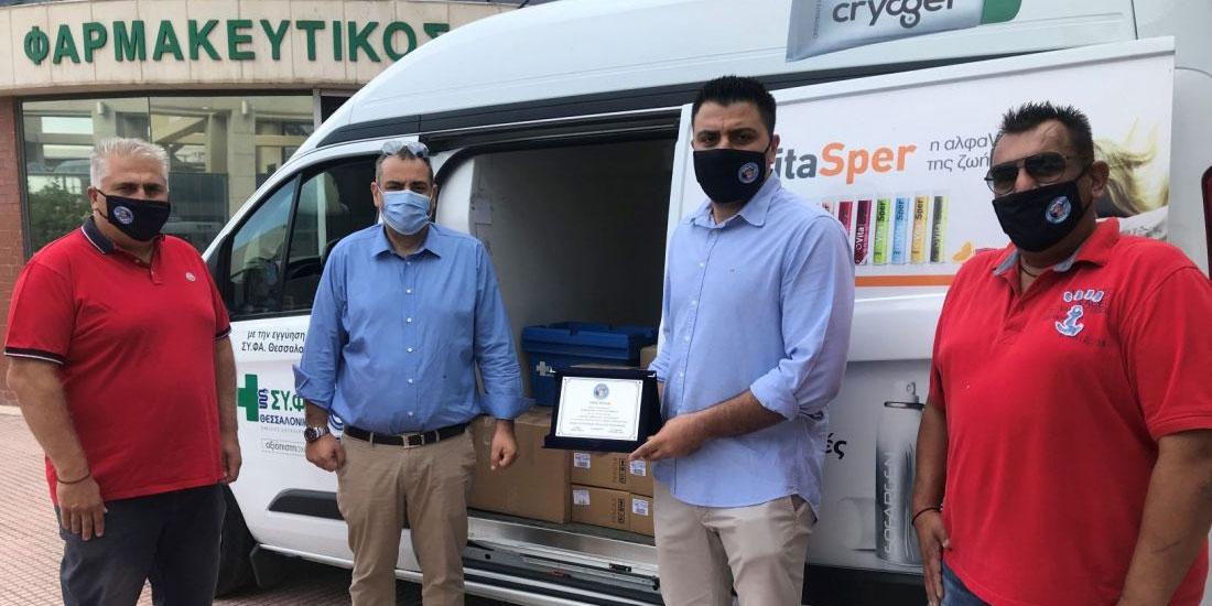 Σε δωρεά υγειονομικού υλικού στους αστυνομικούς υπαλλήλους Θεσσαλονίκης προχώρησε ο Φαρμακευτικός Σύλλογος Θεσσαλονίκης