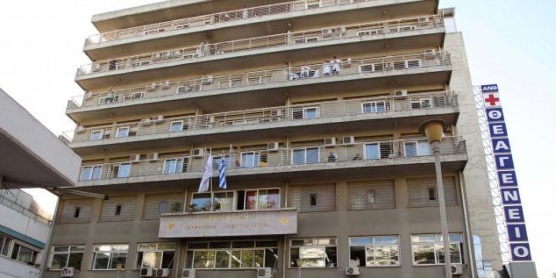 Κτίριο για τη Μονάδα Ημερήσιας Νοσηλείας παραχωρήθηκε από την Ελληνική Αντικαρκινική Εταιρεία στο «Θεαγένειο»