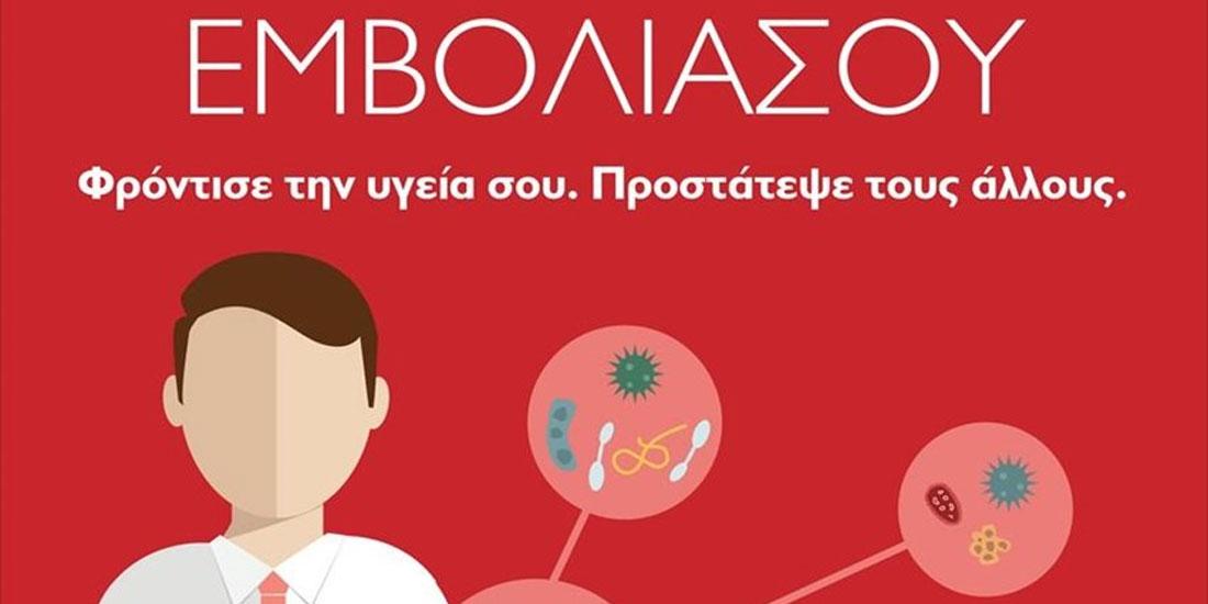 Ξεκινά η νέα καμπάνια ενημέρωσης των φαρμακοποιών για τον αντιγριπικό εμβολιασμό