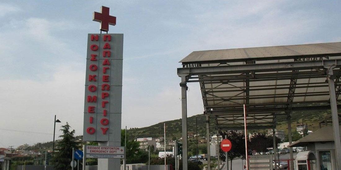 Μηχανήματα και ψηφιακά εργαλεία για την παροχή υπηρεσιών υγείας στο νοσοκομείο «Παπαγεωργίου»