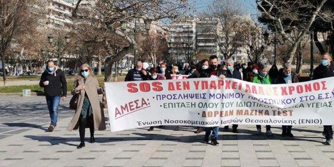 Συγκέντρωση διαμαρτυρίας υγειονομικών στο ΥΜΑΘ στο πλαίσιο πανελλαδικών κινητοποιήσεων