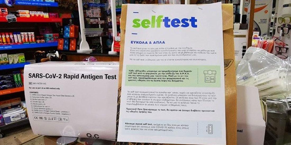 Ξεκίνησε σήμερα η δωρεάν διάθεση των self tests από τα φαρμακεία