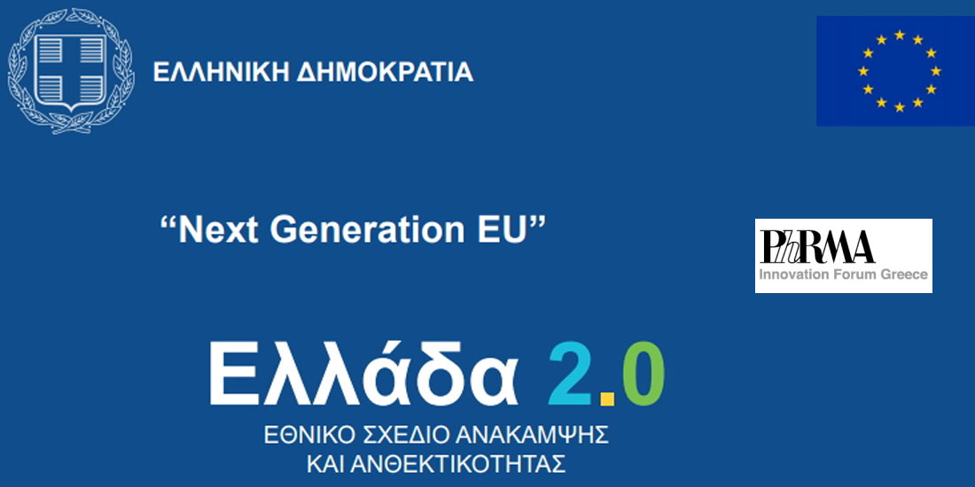 PIF:  Στηρίζει το Εθνικό Σχέδιο Ανάκαμψης και Ανθεκτικότητας «Ελλάδα 2.0»