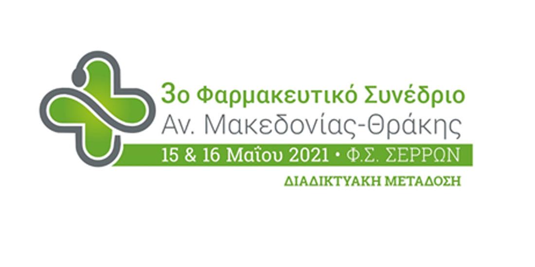 «Το 3ο Φαρμακευτικό Συνέδριο Αν. Μακεδονίας-Θράκης θα αναδείξει  τον αυξημένο ρόλο του φαρμακοποιού στις Υπηρεσίες Πρωτοβάθμιας Υγείας»