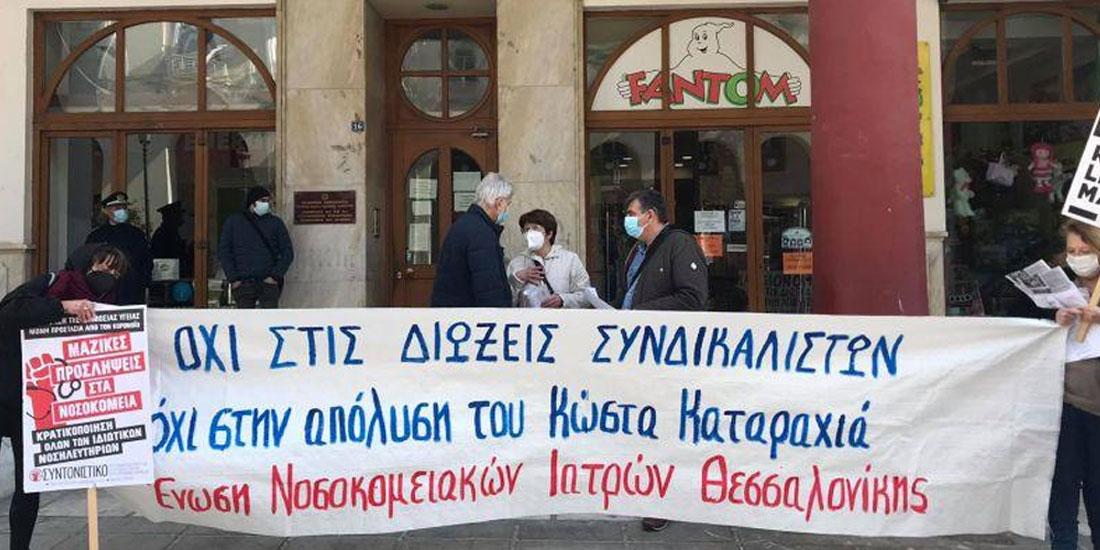 Παράσταση διαμαρτυρίας της Ένωσης Νοσοκομειακών Γιατρών στη Θεσσαλονίκη