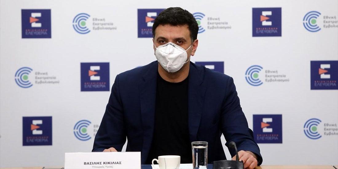 Στη Λαμία μεταβαίνει σήμερα, ο υπουργός Υγείας Βασίλης Κικίλιας