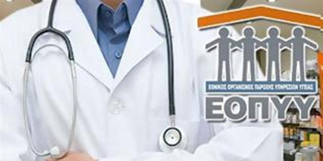 Σε πλήρη απόγνωση οι γιατροί που είναι συμβεβλημένοι με τον ΕΟΠΥΥ