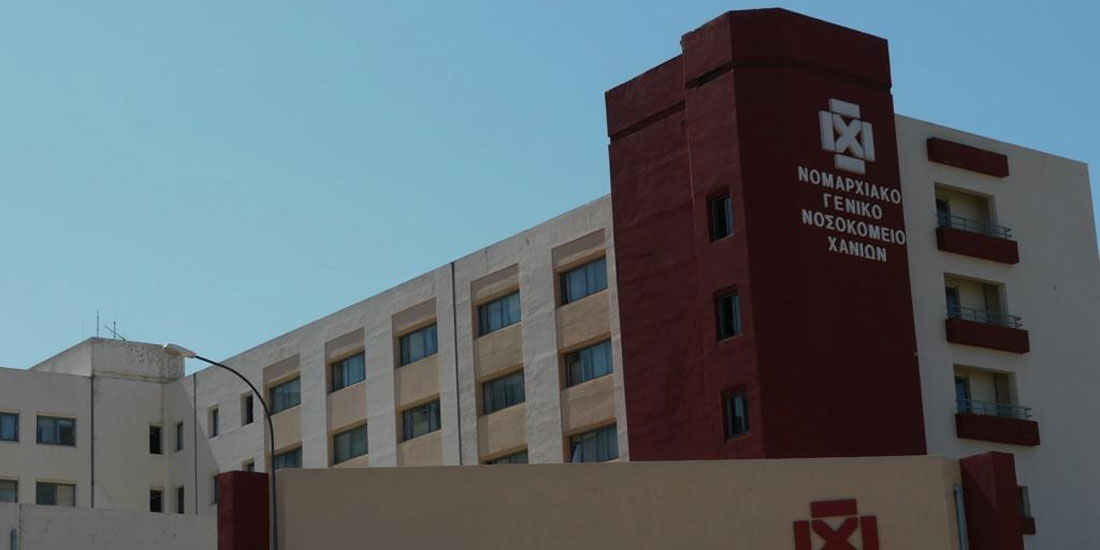 Τμήμα πυρηνικής ιατρικής συγκροτείται στο νοσοκομείο Χανίων