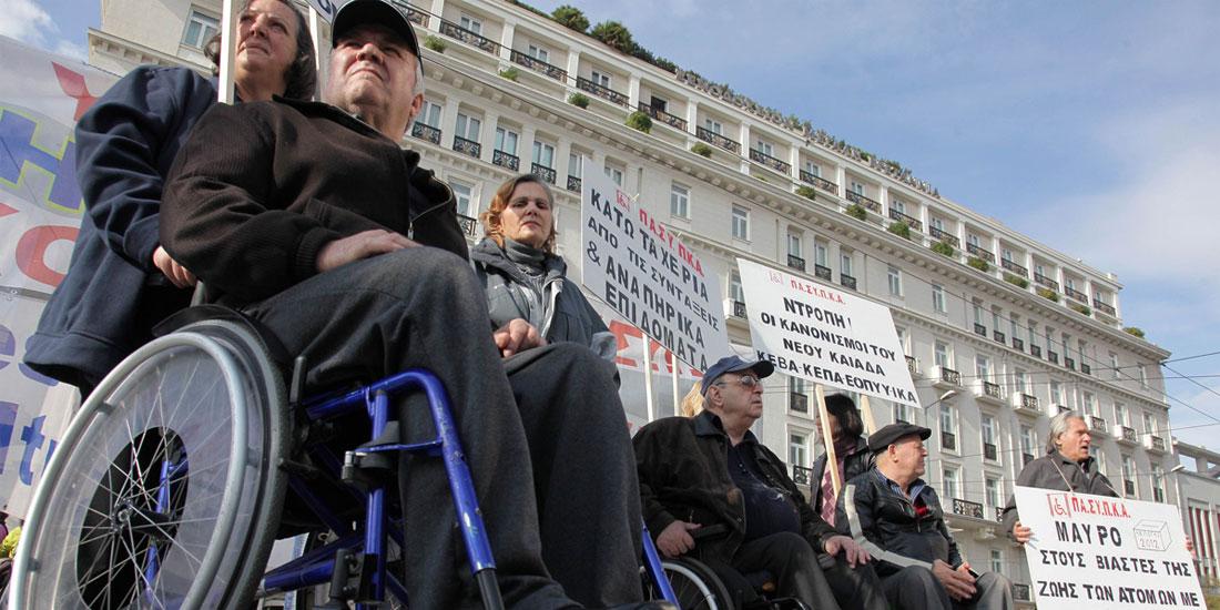 Στο έλεος των θεσμών τα Άτομα με Αναπηρία -  Ανοιχτή επιστολή στον πρωθυπουργό