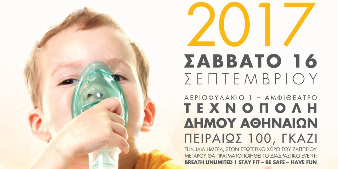 «Φυσιοθεραπεία και Άσκηση στην Κυστική Ίνωση», για 4η συνεχόμενη χρονιά, στις 16 Σεπτεμβρίου στην Αθήνα