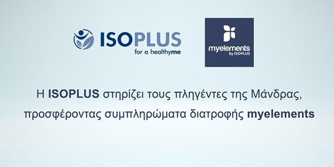 Έμπρακτη στήριξη στους πληγέντες της Μάνδρας από την ISOPLUS