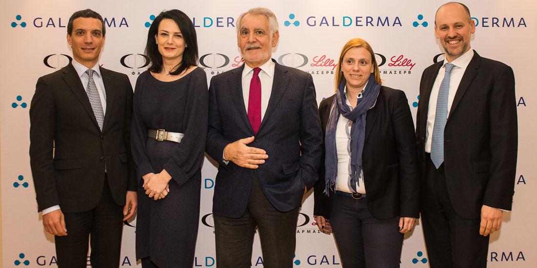 Φαρμασέρβ - Λίλλυ & Galderma: Στρατηγική συνεργασία για την προώθηση καινοτόμων  δερματολογικών προϊόντων