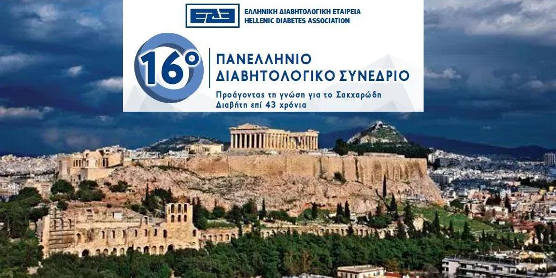 16ο Πανελλήνιο Διαβητολογικό Συνέδριο: 14-17 Μαρτίου στην Αθήνα